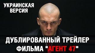"""Дублированный трейлер фильма """"Агент 47"""" (украинская версия)"""