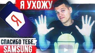 Яндекс Телефон слит! Я УХОЖУ... Спасибо Samsung. Убийцы Airpods от Xiaomi
