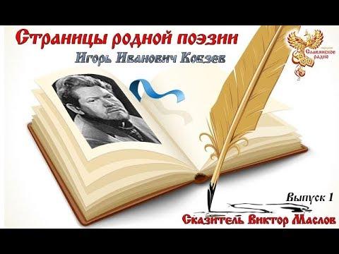 Страницы родной поэзии. Выпуск 1. Игорь Иванович Кобзев