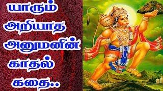 யாரும் அறிந்திராத அனுமனின் காதல் கதை| திருமணம் | மகன் | lord hanuman love  story