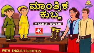 Kannada Moral Stories for Kids - ಮಾಂತ್ರಿಕ ಕುಬ್ಜ   Magical Dwarf   Kannada Fairy Tales   Koo Koo TV