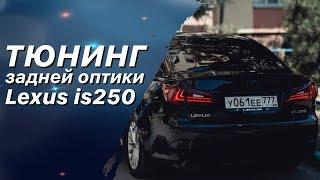 КУПИЛ LEXUS IS250 ЗА ~800 ТЫСЯЧ!! ТЮНИНГ ФАР! (ЗАДНИХ ФОНАРЕЙ)