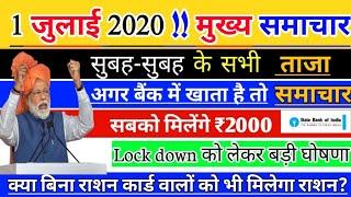aaj ke samachar | modi news, आज के मुख्य समाचार || बड़ी खबरें !! 1 जुलाई 2020 की सभी खबरें। lockdown