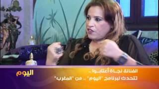المغرب اليوم..لقاء مع الفنانة نجاة عتابو