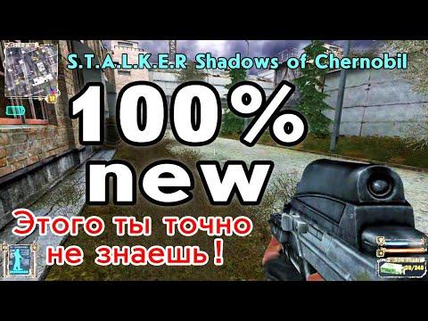 s.t.a.l.k.e.r. shadow of chernobyl чит коды к играм прохождение игры s.t.a.l.k.e.r. shadow of cherno