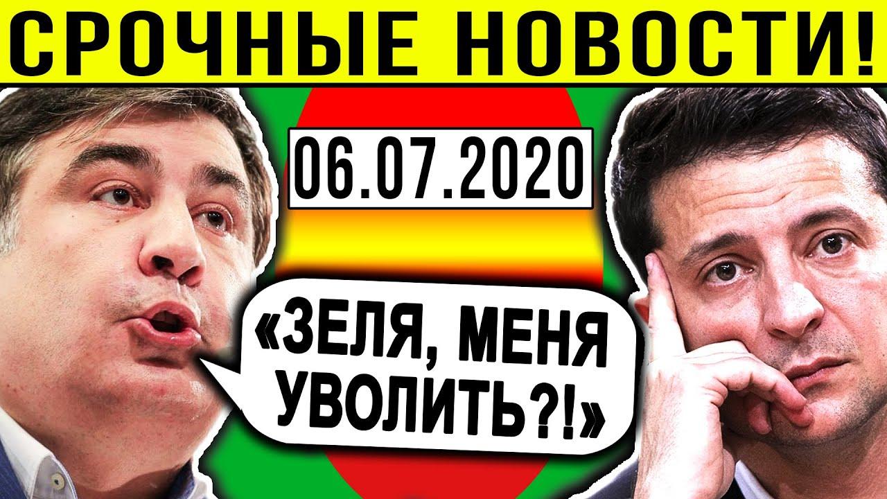 СРОЧНО! УВОЛЬНЕНИЕ СААКАШВИЛИ / Порошенко блокировал трибуну / Подкуп избирателей