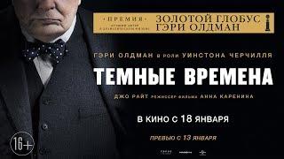 ТЕМНЫЕ ВРЕМЕНА в кино с 18 января (превью с 13 января)