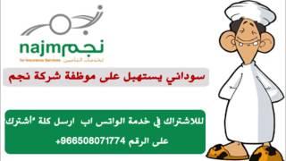 سوداني اتصل على شركة نجم مسوي حادث جنن الموظفه ههههههههههههههههههههههه