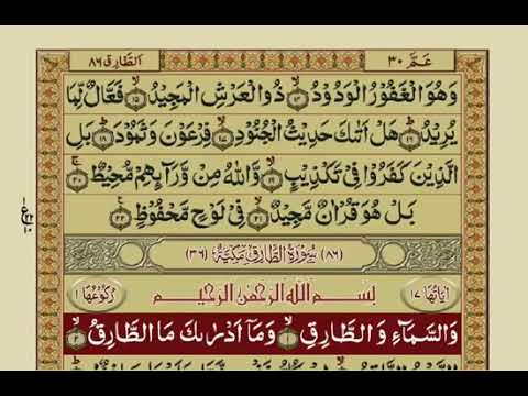 Surah At-Tariq | Urdu Translation | Mishary Rashid Alafasy