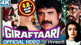 Giraftaari (Nirnayam) HD Hindi Dubbed Full Movie || Nagarjuna, Amala || Eagle Entertainments