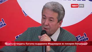 Кыргызстандагы бүгүнкү кырдаалга Мадумаров өз пикирин билдирди