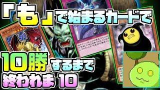 [LIVE] 【遊戯王デュエルリンクス】「も」で始まるカードのみで10勝するまで終われま10【Vtuber】