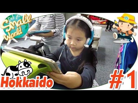 เด็กจิ๋วพาเที่ยวฮอกไกโด (Hokkaido#1)