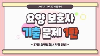 [1탄] 37회요양보호…