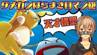 【ポケカ】超ロマン砲!ダメカンばら撒きアローラライチュウ&マルマインGXの最強タッグ!!【対戦動画】
