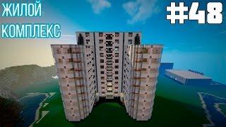#48 Город в Minecraft - Жилой Комплекс!(Группа ВК: http://www.vk.com/frazeprod Карта в 50-м выпуске! Я ВК: http://vk.com/fraze.serg98rus Текстуры: Soartex Fanver Шейдеры: Sildurs Подпиши..., 2015-11-14T11:00:01.000Z)