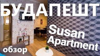 Будапешт Обзор Susan Apartment Где остановиться в Будапеште Жилье отели в Будапеште