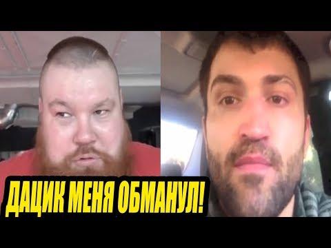 АНДРЕЙ ОРЛОВСКИЙ НАЕХАЛ НА ДАЦИКА!