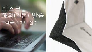 [마스크 일본(해외) 배송] 걸리는 시간, 요금, 인터…