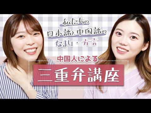 【自己分析】日本語と中国語のなまりや方言!北?南?三重弁講座も!