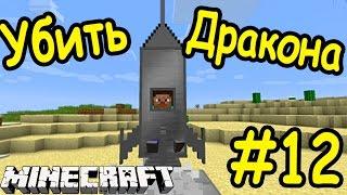 УБИТЬ ДРАКОНА В МАЙНКРАФТ !!! | #12 | Выживание с модами 3 | Minecraft