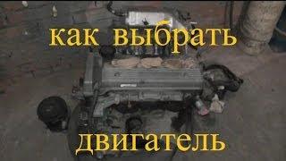 Как выбрать контрактный двигатель(Как выбрать контрактный двигатель и заменить его, смотрите на http://www.autosami.ru., 2014-05-12T17:31:17.000Z)