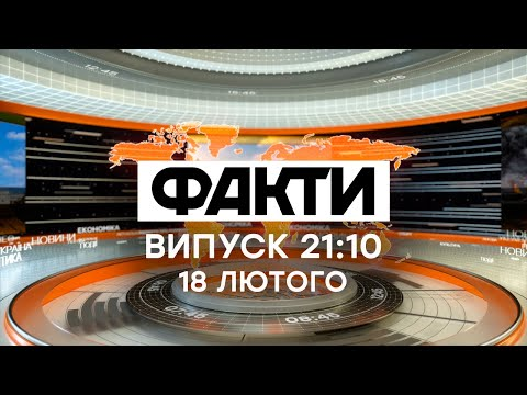 Факты ICTV - Выпуск 21:10 (18.02.2020)