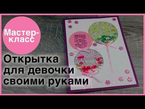 Детская открытка своими руками. Мастер-классы на Подарки.ру