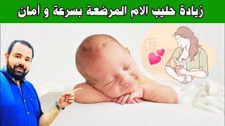 اجعلي طفلك يرضع و يشبع و يزيد في الوزن بسرعة بدون حليب صناعي | زيادة حليب الام المرضع 😍