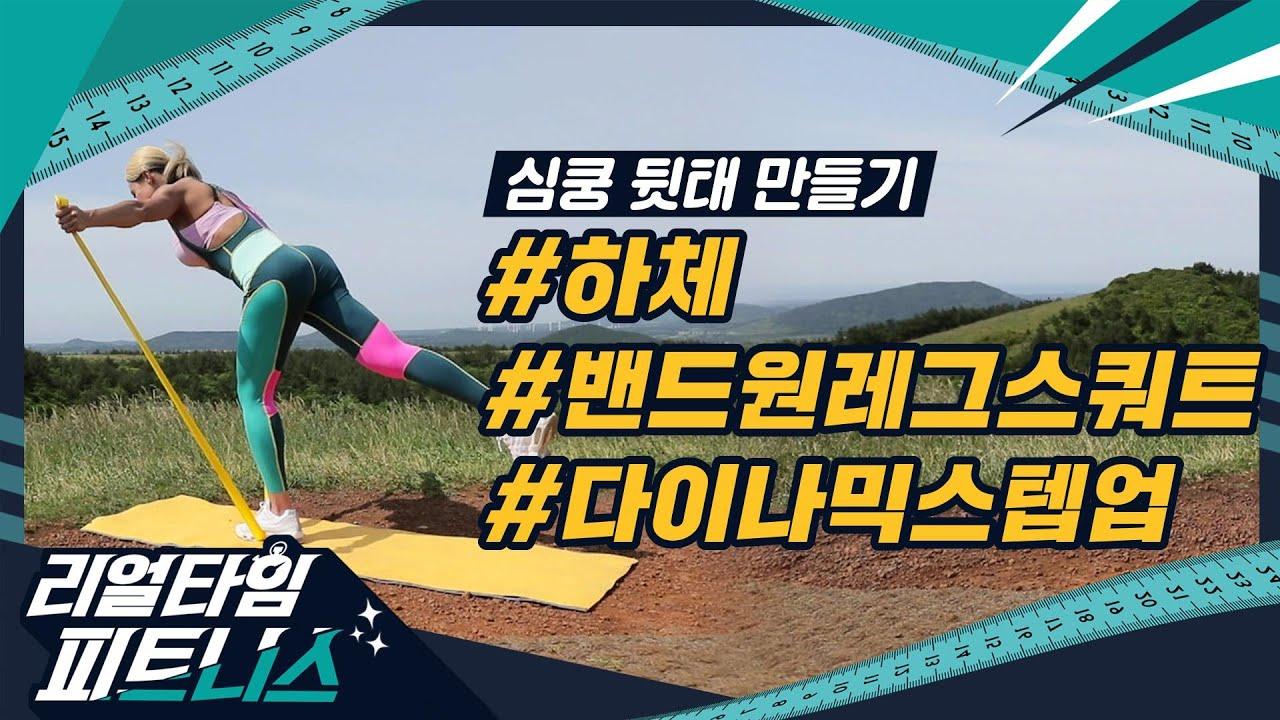 [리얼타임피트니스] 주이형의 리얼타임피트니스 시즌4|4화 하체운동|심쿵 뒷태 만들기