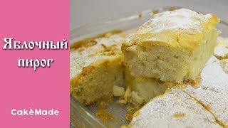 Яблочный пирог рецепт в домашних условиях
