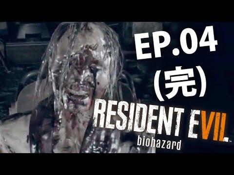 嚇到語無倫次?爆機!謎底解開!《生化危機7 |Resident Evil 7: Biohazard》EP.04 (完)