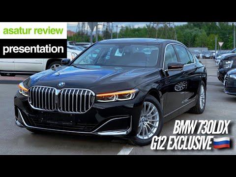 🇷🇺 Презентация BMW 730Ld XDrive G12 Exclusive