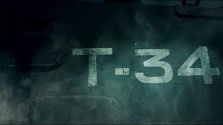 Т-34 – Тизер-Трейлер 2018