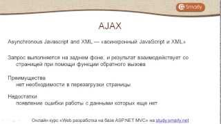 Урок 7: jQuery Ajax