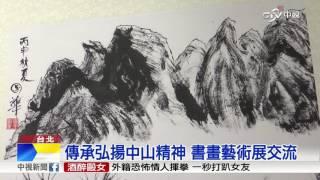 大陸書畫展開幕 紀念國父誕辰150年 │中視新聞 20161116
