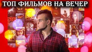ТОП ФИЛЬМОВ НА ВЕЧЕР (Боевики, Комедии, Ромкомы)