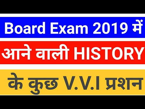 12th History important questions 2019 || Board exam 2019 History Vvi  questions ||Education baba||
