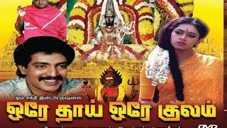 Oray Thaai Oray Kulam (1988) Tamil Movie