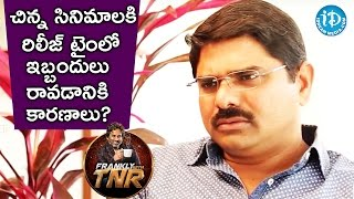 Reason Why Low Budget Films Face Problems During Release - Madhura Sreedhar || Frankly With TNR