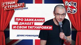 🔵 СТРИМ СТЕНДАП #БЭЛЛSТАЙЛ - ДЕНИС РОМАНЦОВ