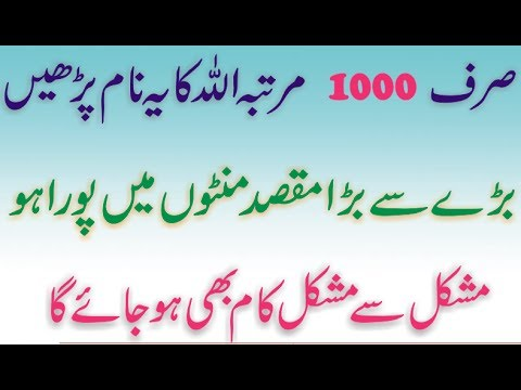 Har Maqsad mein Kamyabi Ka Wazifa | Wazifa for Success in Everything