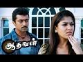 Aadhavan   Aadhavan Full Tamil Movie Scenes   Nayanthara Suspects Suriya   Aadhavan Interval Scene video