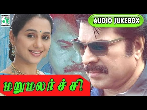 Marumalarchi Full Movie Audio Jukebox | Mammootty | Devayani