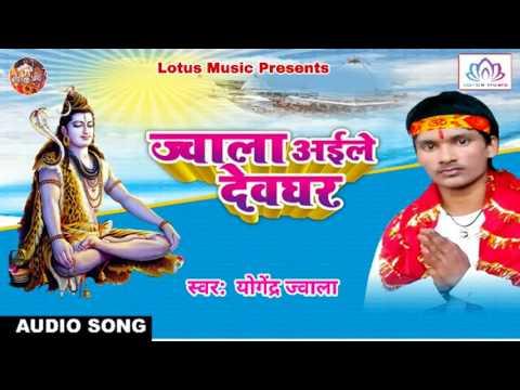 Bhangiya Kaise Pisi || Jogindra Jwala || Jwala Aile Devghar Me || Bhojpuri Bol Bum 2017