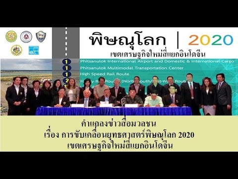 PHITSANULOK  2020 : Indo-China Intersection New Economic Zone