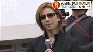 「XJAPAN」YOSHIKIさん 台風被災者へ1000万円寄付(19/10/16)