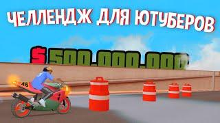 ЖЁСТКИЙ ЧЕЛЛЕНДЖ ДЛЯ ЮТУБЕРОВ НА 500КК