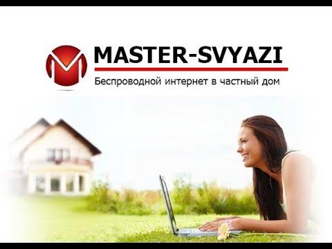 БЕЗЛИМИТНЫЙ интернет в частный дом Краснодар. Скоростной интернет за 399р!!