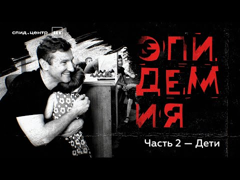 ЭПИДЕМИЯ с Антоном Красовским. Часть 2: «Дети»